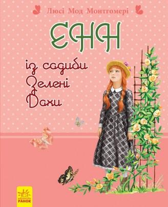 Книга Енн із садиби Зелені Дахи