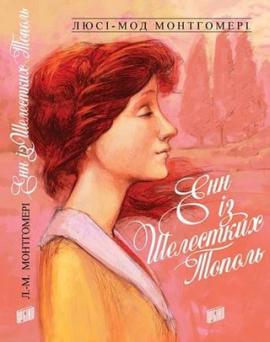 Енн із Шелестких Тополь - фото книги