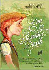 Енн із зелених дахів - фото обкладинки книги