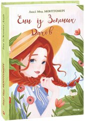 Енн із Зелених Дахів. Книга 1 - фото обкладинки книги