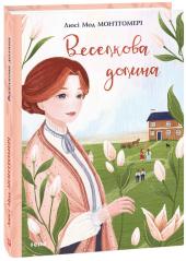 Енн із Зелених Дахів. Книга 7. Веселкова Долина - фото обкладинки книги