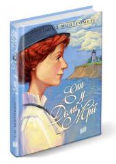 Енн у домі мрії - фото обкладинки книги