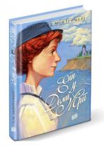 Книга Енн у домі мрії