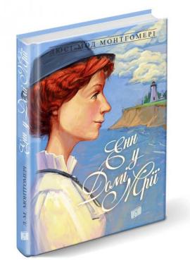 Енн у домі мрії - фото книги