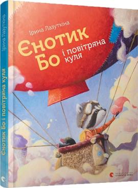 Єнотик Бо і повітряна куля - фото книги