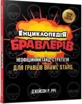 Енциклопедія бравлерів - фото обкладинки книги