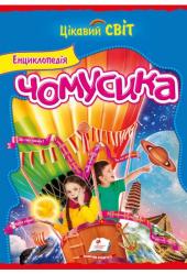 Книга Енциклопедія чомусика