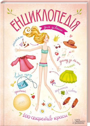 Книга Енциклопедія для дівчат