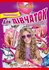 Енциклопедія для дівчаток. Найкраща в світі - фото обкладинки книги