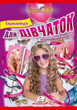 Енциклопедія для дівчаток. Найкраща в світі - фото книги