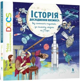 Енциклопедія DOCs. Історія дослідження космосу: Від сонячного годинника до польоту людини на Марс - фото книги