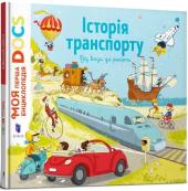 Енциклопедія DOCs. Історія транспорту. Від воза до ракети - фото обкладинки книги