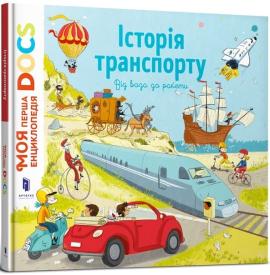 Енциклопедія DOCs. Історія транспорту. Від воза до ракети - фото книги