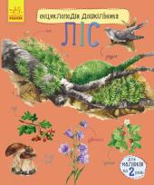 Енциклопедія дошкільника. Ліс - фото обкладинки книги