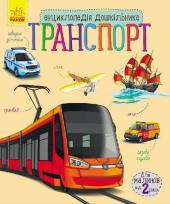 Енциклопедія дошкільника. Транспорт - фото обкладинки книги