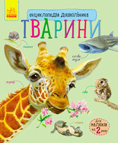 Енциклопедія дошкільника. Тварини - фото обкладинки книги