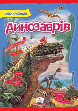 Енциклопедія динозаврів - фото книги