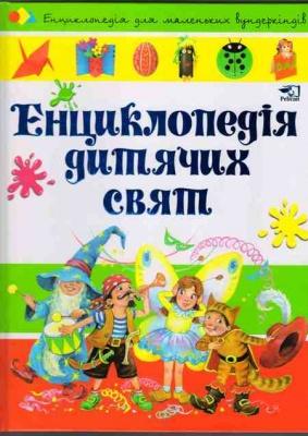 Книга Енциклопедія дитячих свят