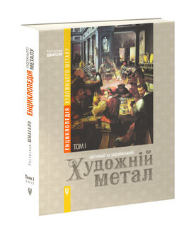 Енциклопедія художнього металу. Світовий та український художній метал - фото книги