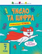 Енциклопедія-комікс. Число та цифра - фото обкладинки книги