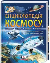 Енциклопедія космосу - фото обкладинки книги