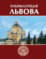 Енциклопедія Львова. Том 1 (А-Ґ) - фото книги