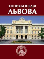 Енциклопедія Львова. Том 2 (Д-Й) - фото обкладинки книги