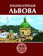 Енциклопедія Львова. Том 3 - фото книги