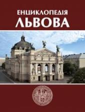 Енциклопедія Львова. Том 4 (Л-М) - фото обкладинки книги