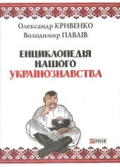 Енциклопедія нашого українознавства - фото обкладинки книги
