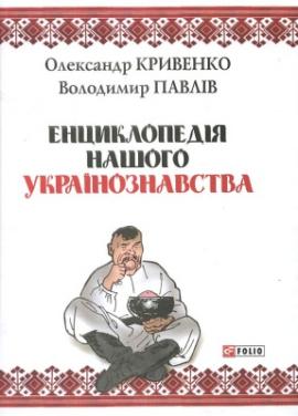 Енциклопедія нашого українознавства - фото книги