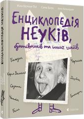Енциклопедія неуків, бунтівників та інших геніїв - фото обкладинки книги
