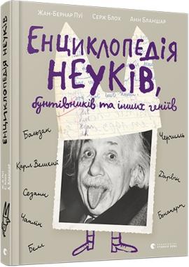 Енциклопедія неуків, бунтівників та інших геніїв - фото книги