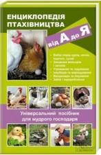 Енциклопедія птахівництва від А до Я - фото обкладинки книги