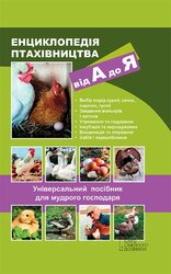 Енциклопедія птахівництва від А до Я. Універсальний посібник для мудрого господаря - фото обкладинки книги