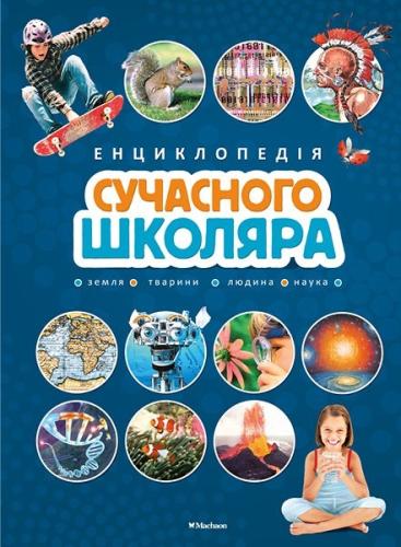Книга Енциклопедія сучасного школяра