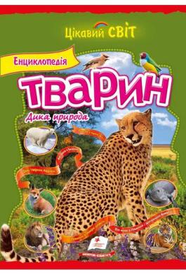 """Енциклопедія тварин """"Дика природа"""" - фото книги"""