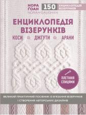 Енциклопедія візерунків. Коси, джгути, арани: плетіння спицями - фото обкладинки книги