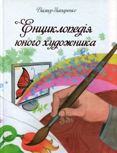 Книга Енциклопедія юного художника