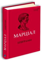Епіграми - фото обкладинки книги