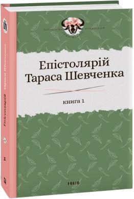 Епістолярій Тараса Шевченка. У двох книгах. Книга 1: 1839-1857 - фото книги
