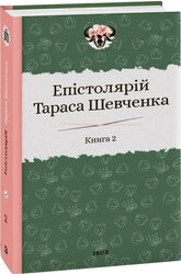 Епістолярій Тараса Шевченка. У двох книгах. Книга 2: 1857-1861 - фото обкладинки книги