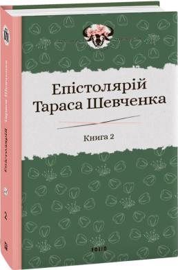 Епістолярій Тараса Шевченка. У двох книгах. Книга 2: 1857-1861 - фото книги