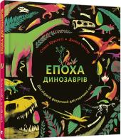 Епоха динозаврів - фото обкладинки книги