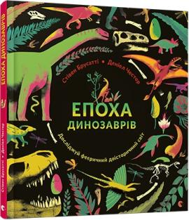 Епоха динозаврів - фото книги