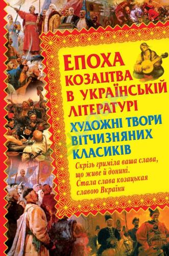 Книга Епоха козацтва в українській літературі