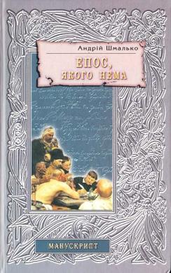 Епос, якого нема - фото книги