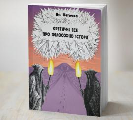 Єретичні есе про філософію історії - фото книги
