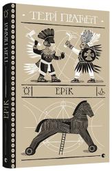 Ерік - фото обкладинки книги