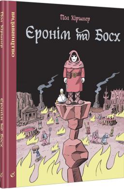 Єронім та Босх - фото книги